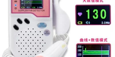 胎心仪十大品牌排行榜,胎心仪哪个品牌比较好?