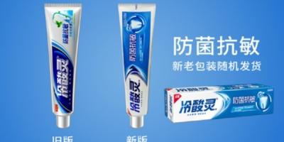 清新凉爽的十大牙膏品牌