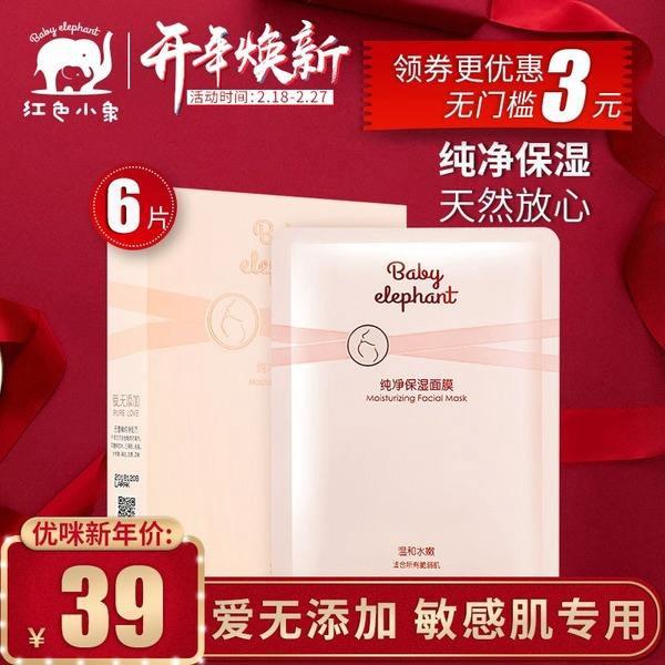健康无刺激的孕妇面膜十大品牌 (https://www.cetpin.com/) 美妆 第11张